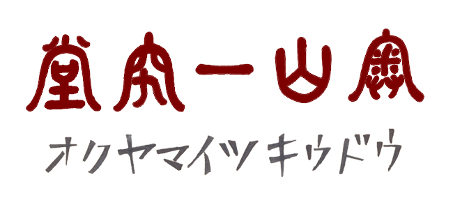 ikkyu-do logo.jpg